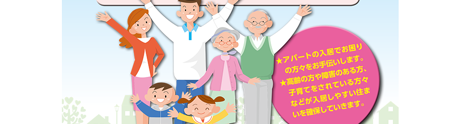 杉並区居住支援協議会,杉並区,居住支援,不動産,入居支援,シングルマザー,高齢者